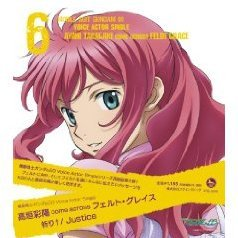 Mobile Suit Gundam 00 Voice Altor Single: Inori / Justice