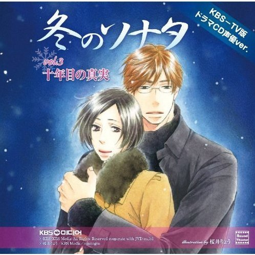 Winter Sonata Vol.3