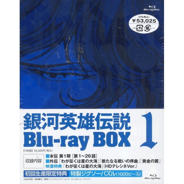 Legend of Galactic Heroes / Ginga Eiyu Densetsu Blu-ray Box 1