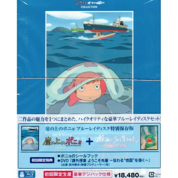 Ponyo On The Cliff By The Sea Special Edition [Limited Edition]