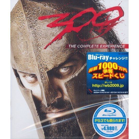 300 The Complete Experience
