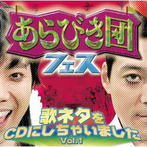 Arabiki Dan Fes Uta Neta Wo CD Ni Shichaimashita Vol.1 [CD+DVD]