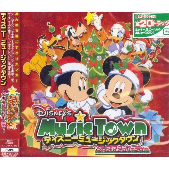 Disney Music Town - Christmas Party