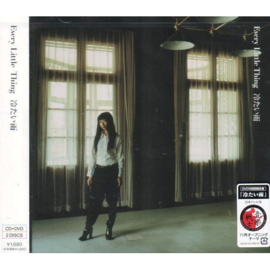 Tsumetai Ame [CD+DVD Limited Edition]