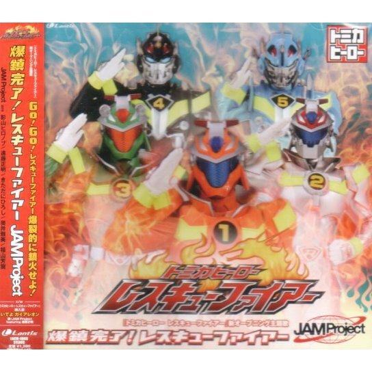 Bakuchin Kanryo! Rescue Fire (Tomica Hero Rescue Fire New Intro Theme)