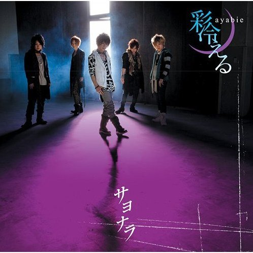 Sayonara [CD+DVD Limited Edition Type A]