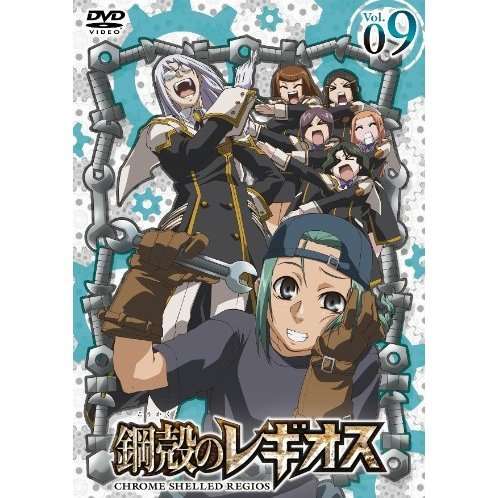 Chrome Shelled Regios Vol.9