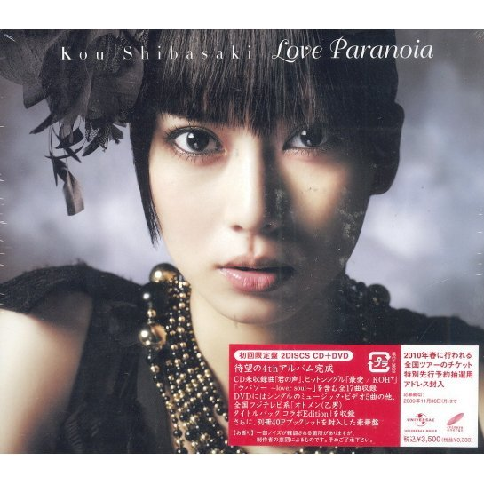 Love Paranoia [CD+DVD Limited Edition]