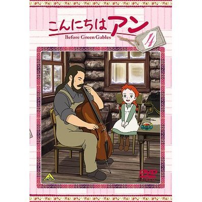 Konnichiwa Anne - Before Green Gables Vol.4
