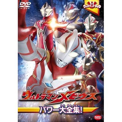 Ultra Kids DVD Ultraman Mebius Power Daizen Shu