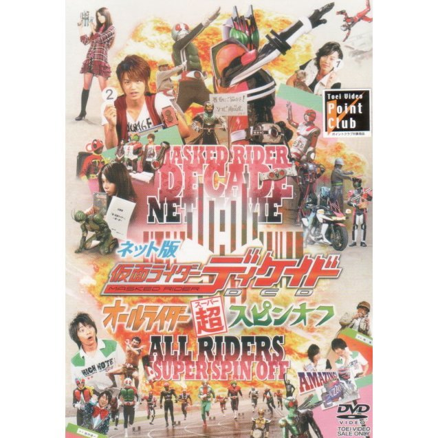 Net Ban Kamen Rider Decade / Masked Rider Decade All Rider Super Spinoff