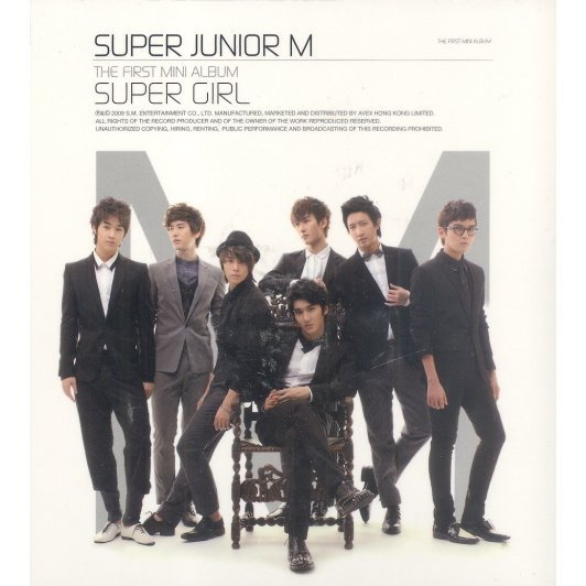 Super Girl - The First Mini Album [Asia Limited Edition]