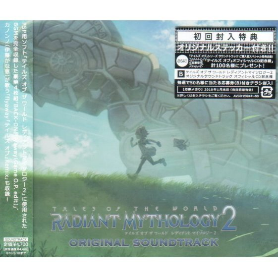 Tales of The World Radiant Mythology 2 Original Soundtrack