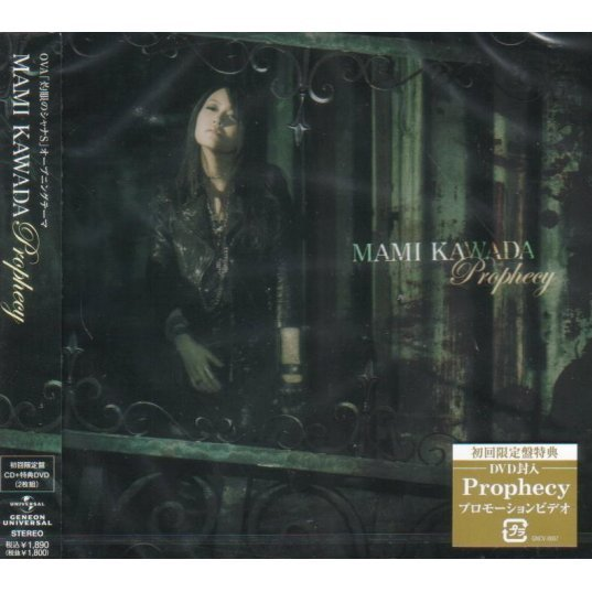 Prophecy (OVA Shakugan No Shana S Intro Theme) [CD+DVD Limited Edition]