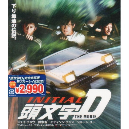 Initial D The Movie [Limited Pressing]