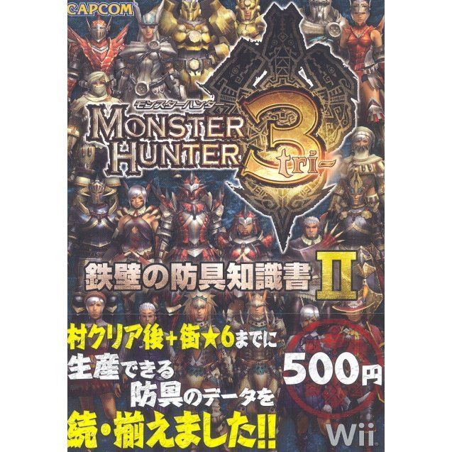 Monster Hunter 3 Teppeki no Hougu Chishikisho II