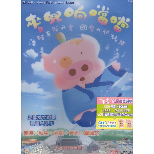 McDull Kung Fu Ding Ding Dong [+AVCD]