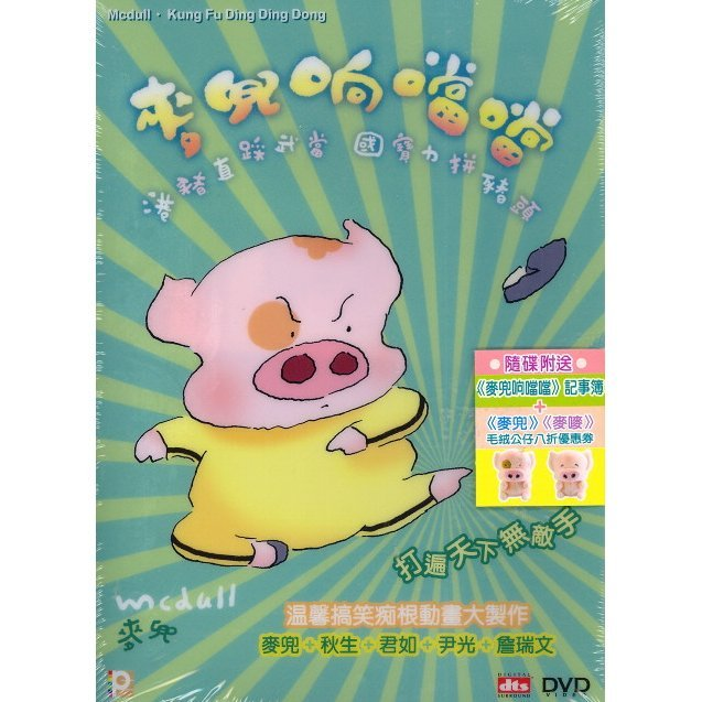 McDull Kung Fu Ding Ding Dong [With Mini Notebook]