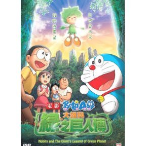 Doraemon - Nobita and The Giant's Legend of Green Planet