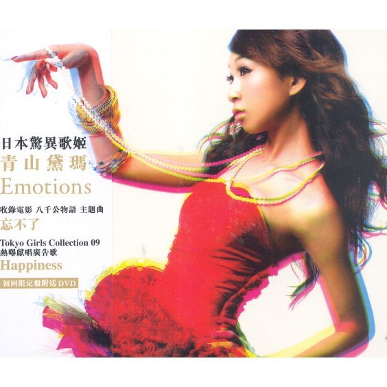 Emotions [CD+DVD Limited Edition]