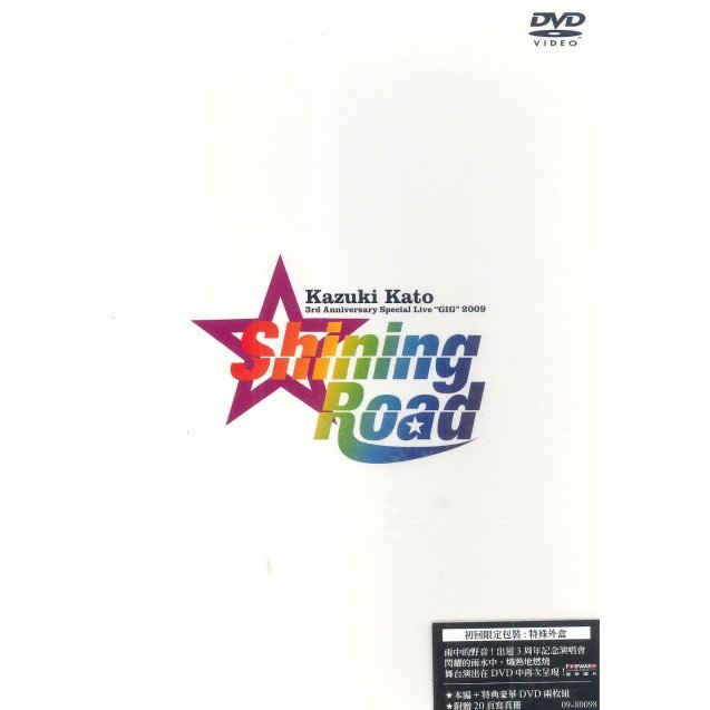 Kazuki Kato 3rd Anniversary Special Live GIG 2009 - Shining Road [Limited Edition]