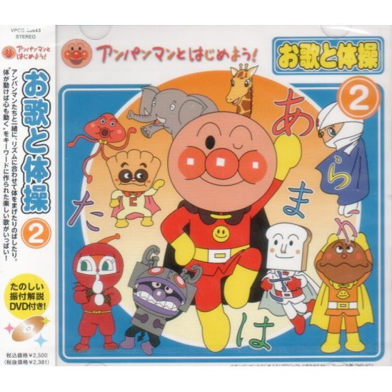 Anpanman To Hajimeyo Outa To Taiso 2 [CD+DVD]