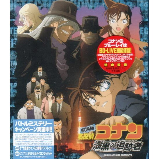 Detective Conan Case Closed: The Raven Chaser