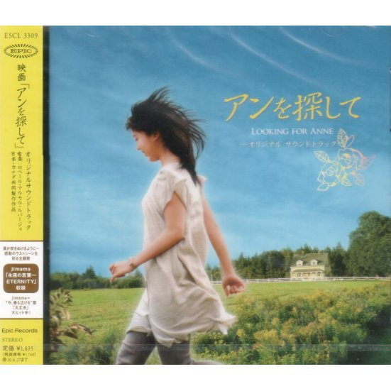 Looking For Anne Original Soundtrack