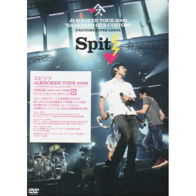 Jamboree Tour 2009 - Sazanami OTR Custom At Saitama Super Arena [2DVD+CD Limited Edition]