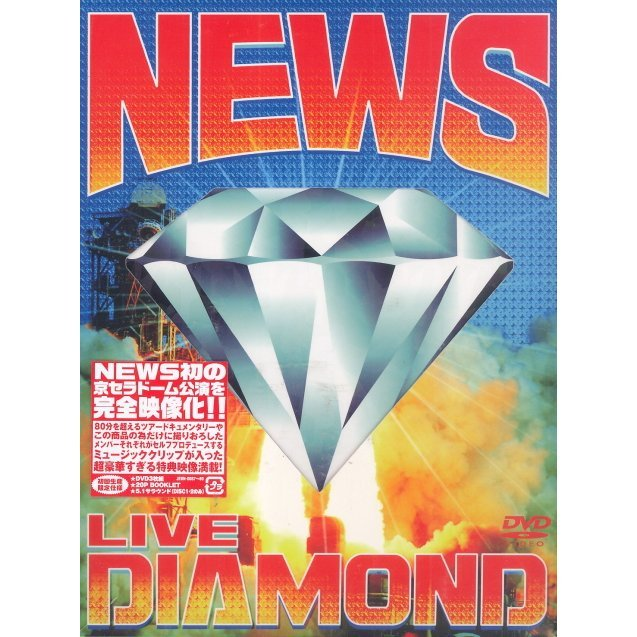 Live Diamond [Limited Edition]