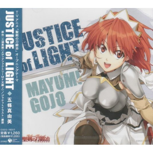 Justice Of Light (Seiken No Blacksmith Intro Theme)