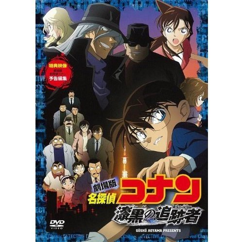Theatrical Detective Conan Case Closed: The Raven Chaser