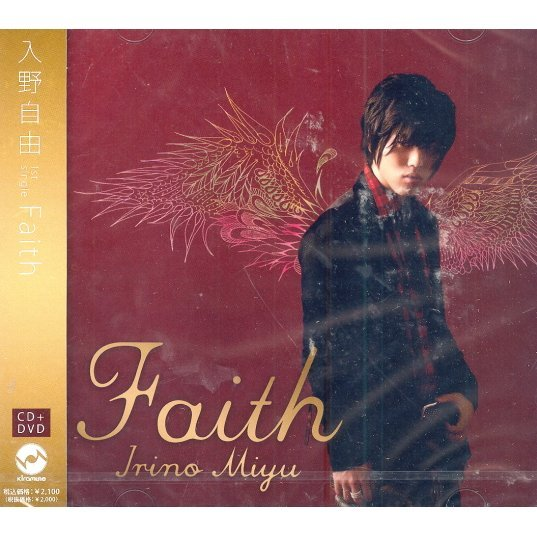 Faith [CD+DVD]