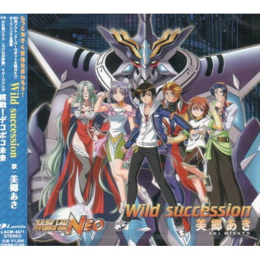 Wild Succession (Super Robot Taisen Neo / Super Robot Wars Neo Theme)