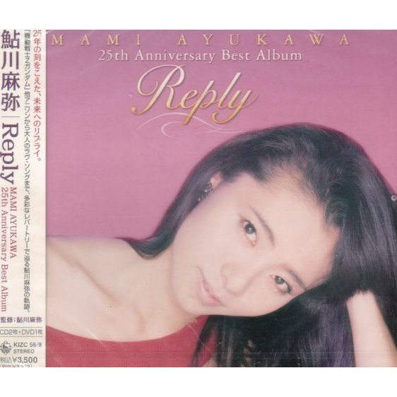 Reply / Mami Akuzawa 25th Anniversary Best Album