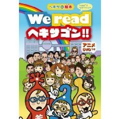 Hexa Na Ehon - We Read Hexagon - Read Wa Yomu Tte Koto Ne