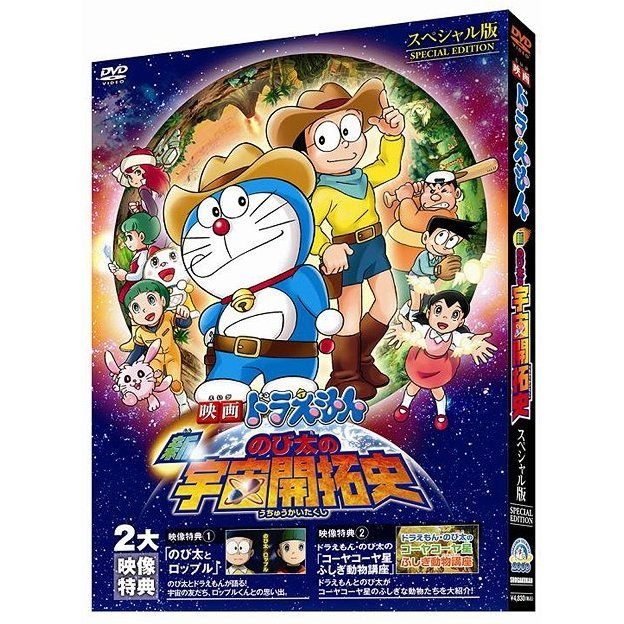 Doraemon: The New Record Of Nobita - Spaceblazer [Sepcial Edition]