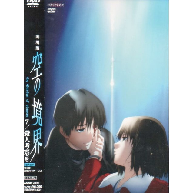 Theatrical Feature Kara No Kyokai Murder Speculation / Satsujin Kosatsu Vol.2