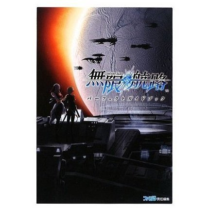 Infinite Space / Mugen Kouro Perfect Guide Book