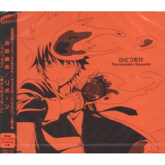 Katekyo Hitman Reborn! Character Single Series Dai 3 Dan 1 Hitotsu Dake / Orekara No Message