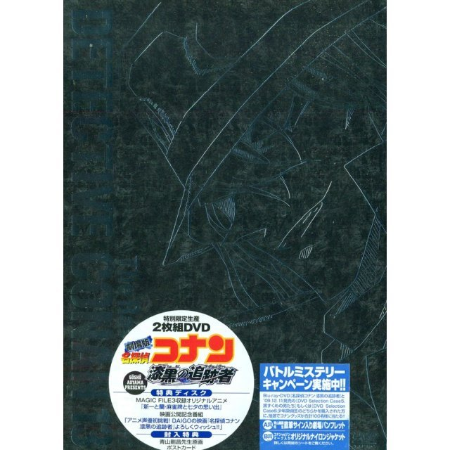 Theatrical Detective Conan Case Closed: The Raven Chaser Special Edition [Limited Edition]
