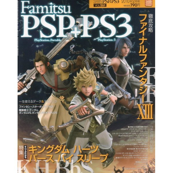 Famitsu PSP + PS3 [February 2010]