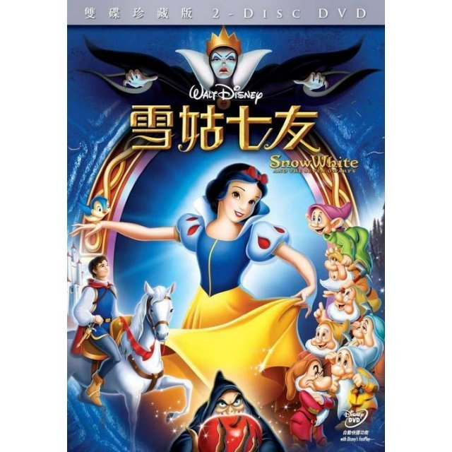 Snow White And The Seven Dwarfs [Limited Special Edition]