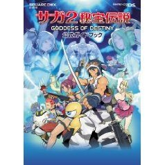 SaGa 2: Hihou Densetsu - Goddess of Destiny Official Guide Book