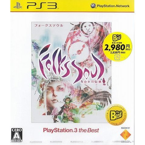 FolksSoul: Ushinawareta Denshou / Folklore (PlayStation3 the Best)