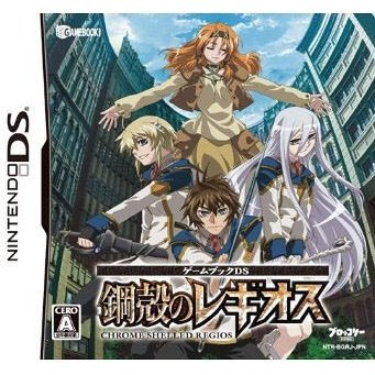 Game Book DS: Koukaku no Regios