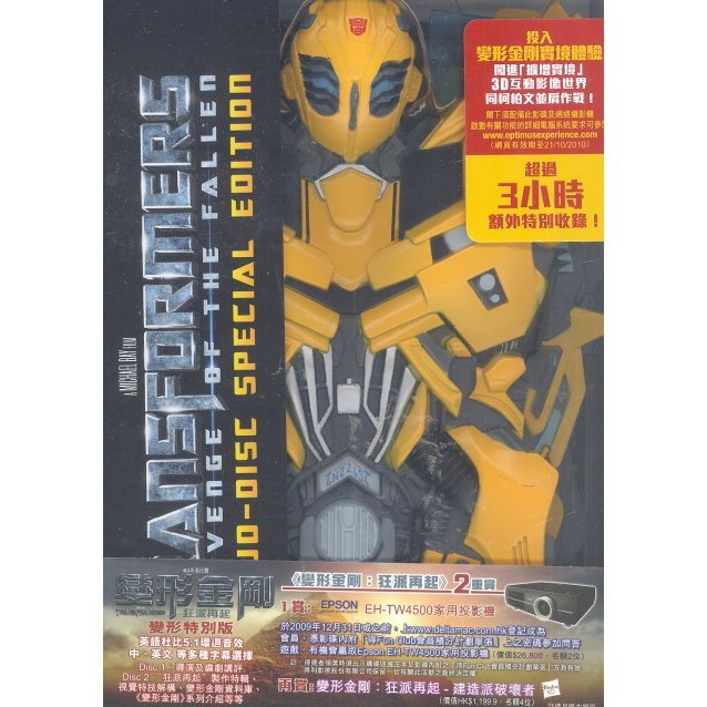 Transformers: Revenge of The Fallen [2-Disc Transforming Edition]