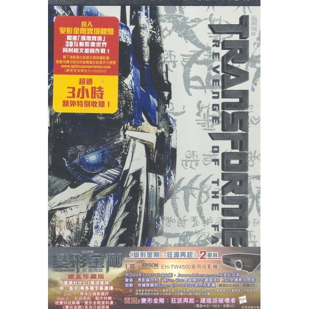 Transformers: Revenge of The Fallen [2-Disc Steel Box Edition]