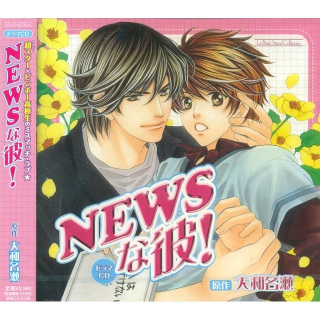 Lebeau Sound Collection Drama CD News Na Kare