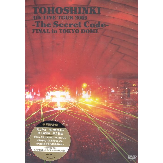 4th Live Tour 2009 - The Secret Code - Final In Tokyo Dome [2DVD]